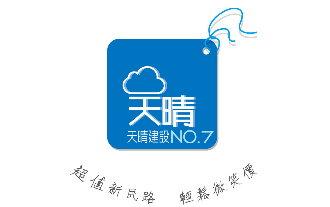 天晴NO.7